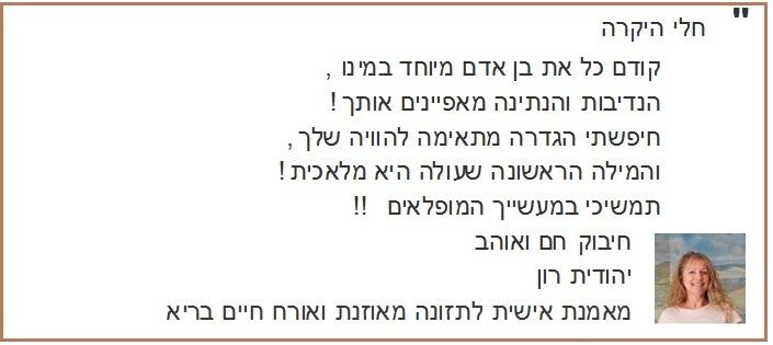 חוות דעת - יהודית רון